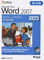 MICROSOFT OFFICE WORD 2007 應用編 大活字版