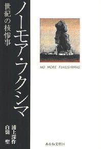 ノ-モア.フクシマ 世紀の核慘事