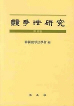 경쟁법연구(제19권)