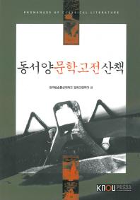 동서양문학고전산책(1학기)