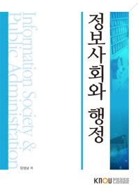 정보사회와행정(1학기, 워크북포함)