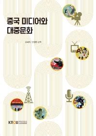 중국 미디어와 대중문화(2학기)