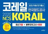 NCS 코레일 한국철도공사(KORAIL) 운전/차량/전기통신 최신기출+봉투모의고사 4회분(2020 하반기)