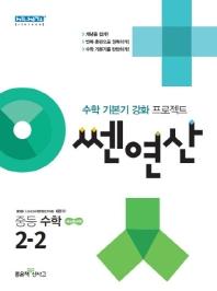 쎈연산 중등 수학 2-2(2021)