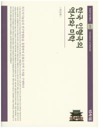 한국 인형극의 역사와 미학