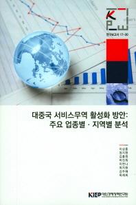대중국 서비스무역 활성화 방안: 주요 업종별 지역별 분석