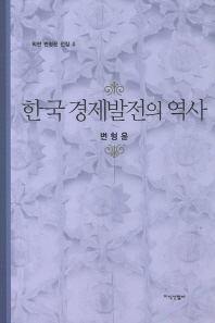 한국 경제발전의 역사