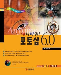 포토샵 6.0(애니타임)(CD-ROM 1장 포함)