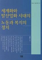 세계화와 탈산업화 시대의 노동과 복지의 정치