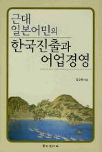 근대 일본어민의 한국진출과 어업경영
