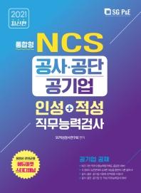 NCS 공사공단 공기업 인성+적성 직무능력검사: 통합형(2021)