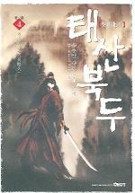 태산북두 4