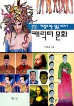 캐릭터 문화(관상 체질로 보는 얼굴 이야기)