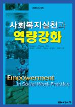사회복지실천과 역량강화