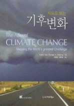 지도로 보는 기후변화