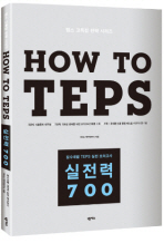HOW TO TEPS 실전력 700