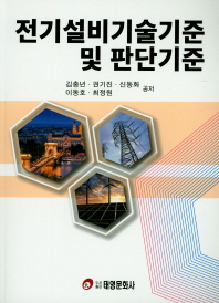 전기설비기술기준 및 판단기준
