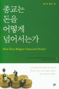 종교는 돈을 어떻게 넘어서는가