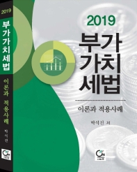 부가가치세법: 이론과 적용사례(2019)