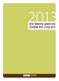 한국 영화산업 실태조사와 한국영화 투자 수익성 분석(2013)