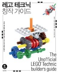 레고 테크닉 창작 가이드