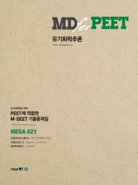 MD for PEET 유기화학추론