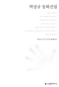 박상규 동화선집