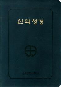 신약성경(46판)(전단)(금장색인)(250200)