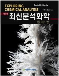 최신분석화학