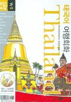 태국어 여행회화