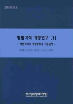 형법각칙 개정연구 (1): 형법각칙의 개정방향과 기본문제