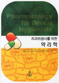 치과위생사를 위한 약리학