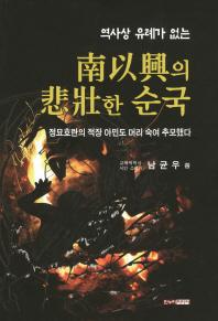 역사상 유례가 없는 남이흥의 비장한 순국