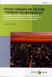 지역산업의 고용파급효과 모형 구축 및 활용: 지역계량경제-투입산출모형을 중심으로