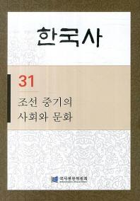 한국사. 31: 조선 중기의 사회와 문화