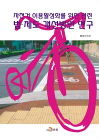 자전거 이용활성화를 위한 관련 법·제도 개선방안 연구