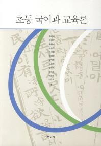 초등 국어과 교육론