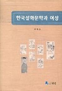 한국설화문학과 여성