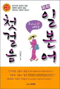 혼자서 배우는 독학 일본어 첫걸음