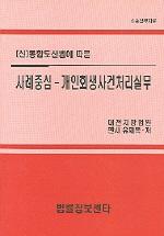 신통합도산법에 따른 사례중심 개인회생사건처리실무