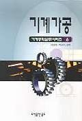 기계가공(기계공학실무시리즈 6)