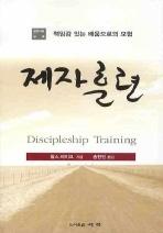 제자훈련: 책임감 있는 배움으로의 모험