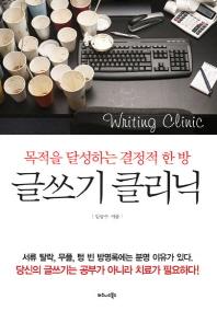 글쓰기 클리닉