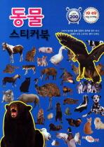 동물 스티커북