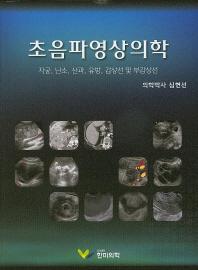 초음파영상의학: 자궁, 난소, 산과, 유방, 갑상선 및 부갑상선