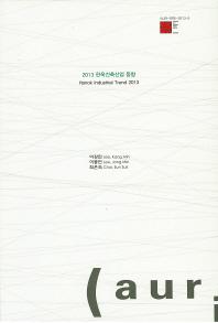 한옥건축산업 동향(2013)