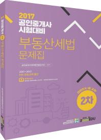 부동산세법 문제집(공인중개사 2차)(2017)