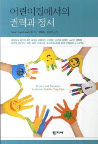 어린이집에서의 권력과 정서