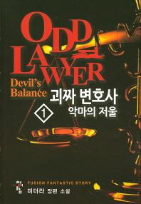 괴짜 변호사. 1