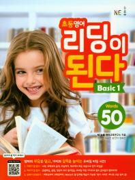 초등 영어 리딩이 된다 Basic. 1